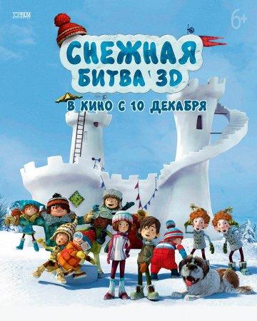 Где смотреть онлайн бесплатно мультфильм Снежная битва?