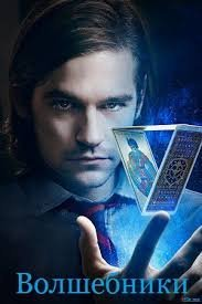 Когда выйдет 9 серия 1 сезона сериала Волшебники?